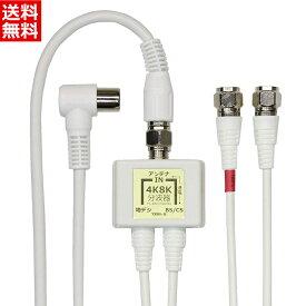 【ポスト投函配送 送料無料】タローズ 2K・4K・8K対応 ケーブル付きアンテナ分波器+ アンテナケーブル 2m のセット [BS/CS/地デジ/CATV対応セパレーター ホワイト 出力側ケーブル一体型 50cm 2.5CFB 3重シールド + L型⇔F型 アンテナケーブル] TS-ABH05WH4K-LF2SET
