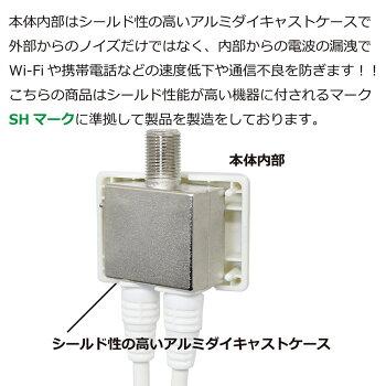 【ゆうパケット/ネコポス便発送送料無料】4K8K対応アンテナ分波器(セパレーター)BS/CS/地デジ/CATV対応ホワイト一体型ケーブル付き(50cm)2重シールドTS-ABH05WH4K