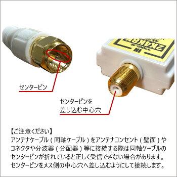 TARO'S4K8K対応アンテナ分波器(セパレーター)BS/CS/地デジ/CATV対応ホワイト一体型ケーブル付き(50cm)2重シールドTS-ABH05WH4K[送料無料]