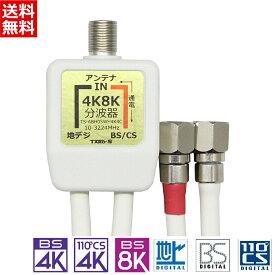 【ゆうパケット/ネコポス便発送 送料無料】4K8K対応 アンテナ分波器(セパレーター) BS/CS/地デジ/CATV対応 ホワイト 一体型 ケーブル付き(50cm) 4Cケーブル TS-ABH05WH4K4C