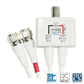 TARO'S アンテナ分波器 BS/CS/地デジ対応 ホワイト 一体型 ケーブル付き(50cm)[設置業務等にまとめ買いがお得] 3重シールド TS-ABH05WH