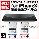 パワーサポート for iPhoneX/iPhoneXS 液晶保護フィルム [高透過 指紋や皮脂が付きにくい 日本製] AFPクリスタルフィ…