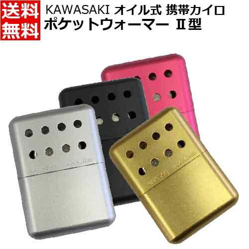 KAWASAKI(川崎精機)ポケットウォーマー II型 [給油式カイロ 繰り返し使えるエコなカイロ 使い捨てないカイロ 長時間持続 コンパクト ポケットサイズ 日本製] KPW-210 [送料無料]