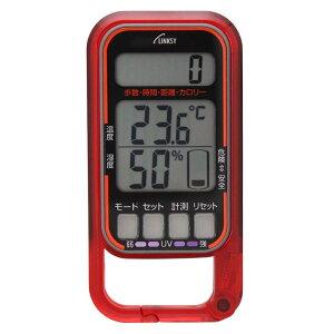 リンクシー 歩数計 温湿度計 クリアレッド [歩数 距離 カロリー 時計表示 気温計 湿度計 UVチェッカー 熱中症インジケーター 3D加速度センサー] LINKSY LH601R [送料無料]