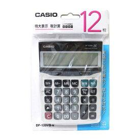カシオ(CASIO) スタンダード電卓 デスクタイプ 12桁 [ビジネスに最適 業務実務 税率設定 消費税率変更 10%対応 特大表示] DF-120VB-N [送料無料]