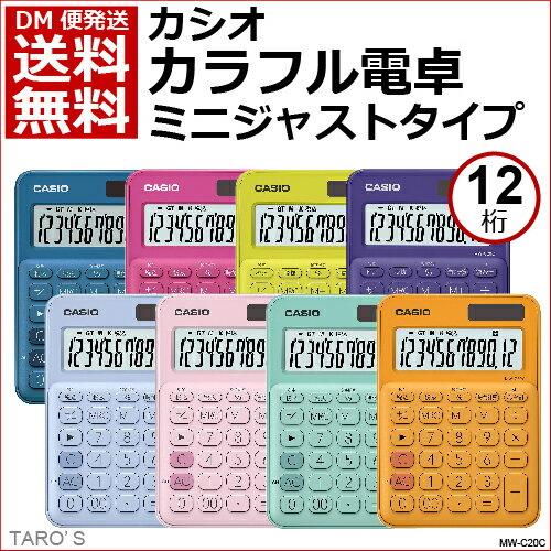 【ゆうパケット/ネコポス便送料無料】カシオ カラフル電卓 ミニジャストタイプ 12桁 MW-C20C
