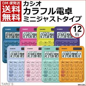カシオ カラフル電卓 ミニジャストタイプ 12桁 [卓上 ビジネスに最適 業務実務 時間計算] MW-C20C [送料無料]