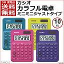カシオ カラフル電卓 ミニミニジャストタイプ 10桁 [外出先でもしっかり計算 携帯に最適] MW-C8C [送料無料]