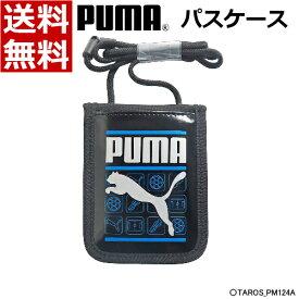 プーマ ひも付きパスケース PM124 [落下紛失防止ひも付き] クツワ PM124A [送料無料]