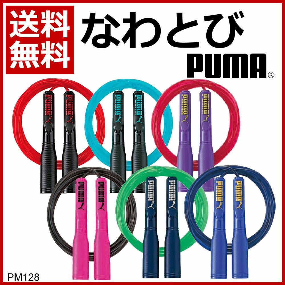 【DM便/定形外送料無料】PUMA プーマ なわとび [ブルー/レッド/パープル/ライトブルー/ピンク]