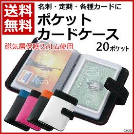 【ゆうパケット/ネコポス便発送 送料無料】レイメイ藤井 ポケットカードケース CH23