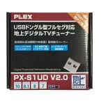 【あす楽_関東】【送料無料】PLEXUSB接続ドングル型地上デジタルTVチューナーPX-S1UDV2.0