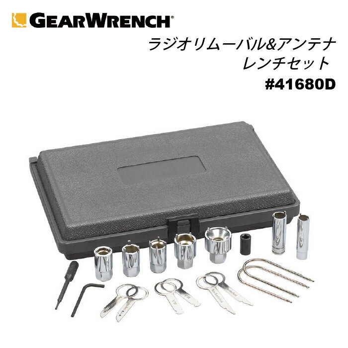 KD / GEARWRENCH ギヤレンチ ラジオリムーバルツール & アンテナレンチセット