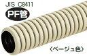 【ポイント最大7倍(+SPU)11/1限定】MFD-16 未来工業 ミラフレキSD(PFD)