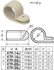 KTF-16J 未来工業 PF管片サドル(50個入)ベージュ色