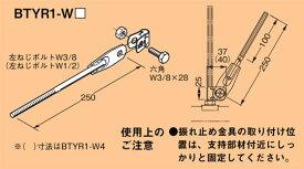 BTYR1-W3 ネグロス ワールドダクター 吊りボルト振れ止め金具(振れ止めシステム用)