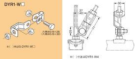 DYR1-W3 ネグロス ワールドダクター 吊りボルト振れ止め金具(片側用)