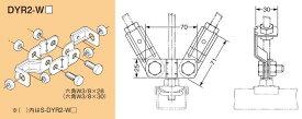 DYR2-W4 ネグロス ワールドダクター 吊りボルト振れ止め金具(両側用)