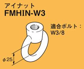 FMHIN-W3 ネグロス 吊り金具 アイナット(メッセンジャーワイヤー用)
