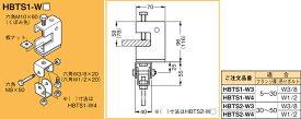 HBTS1-W4 ネグロス 吊り金具 吊りボルト用支持金具(一般形鋼用、下部金具付)