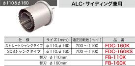FDC-160K ジェフコム ファンダクトコア(ALC・サイディング兼用、ストレートシャンクタイプ、φ110&160mm)
