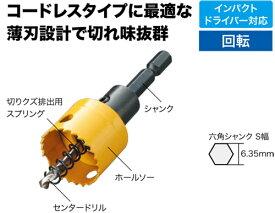 JHU-33 ジェフコム 充電バイメタルホールソー(薄刃タイプ・センタードリル付、サイズ33mm)