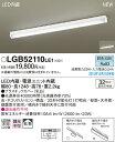 LGB52110LE1 パナソニック LEDキッチンベースライト(23W、拡散、昼白色)