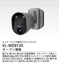 VL-WD813X パナソニック センサーライト付屋外ワイヤレスカメラ(電源直結式)