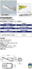 E70049SAN1 岩崎電気 LED防犯灯(10VA、自動点滅器付)