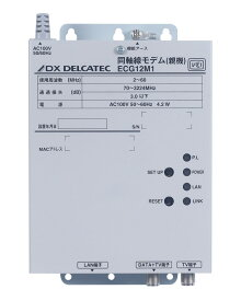 ECG12M1 DXアンテナ 同軸線モデム(親機)