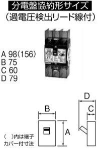 U73KC7530V テンパール工業 太陽光発電システム用ブレーカー(商用電源側用、3P・3E・75AF・75A)