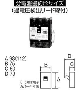 U5301KC50100LV テンパール工業 単3中性線欠相保護付漏電遮断器(3P・2E・50AF・50A)