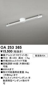 OA253365 オーデリック 簡易取付ライティングレール