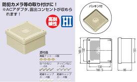 PVP-1507FJ 未来工業 プールボックス(ベージュ)