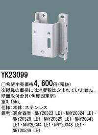 YK23099 パナソニック 壁面取付金具(角度固定型)