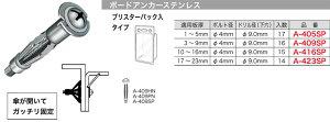 【ポイント最大7倍(+SPU)10/1限定】A-409SP ジェフコム ボードアンカーステンレス(ボルト径φ4mm、適用板厚3〜9mm、ブリスターパック入り16本)