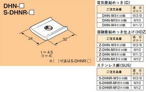 【ポイント最大15倍(+SPU)9/25限定】DHN-M10 ネグロス ワールドダクター ダクター中ナット(10個入)