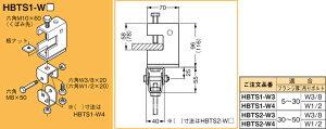 【3/5限定ポイント最大10倍(+SPU)】HBTS1-W3 ネグロス 吊り金具 吊りボルト用支持金具(一般形鋼用、下部金具付)