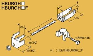 【ポイント最大15倍7/10限定エントリー必須】HBURGH1012 ネグロス 吊り金具 HB1U吊り金具用横揺れ補強金具(吊り金具併用、H形鋼用、5個入)
