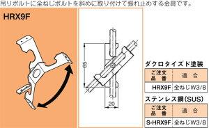 【3/5限定ポイント最大10倍(+SPU)】HRX9F ネグロス ネグロック 二重天井用吊りボルト振れ止め金具(20個入)