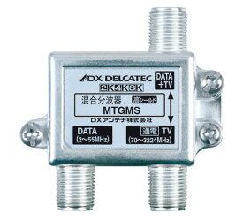 【ポイント最大14倍2/25エントリー必須】MTGMS DXアンテナ 混合分波器(DATA+TV)