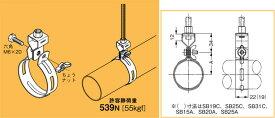 S-SB51C ネグロス 吊り金具 吊りバンド(電線管用、ステンレス鋼)
