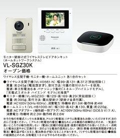 VL-SGZ30K パナソニック ワイヤレステレビドアホン(ホームユニット付、電源コード式)