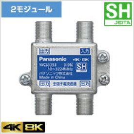 WCS5393 パナソニック 3分配器[3.2GHz対応](全端子電流通過形、10〜3224MHz)
