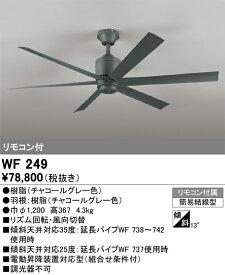 WF249 オーデリック シーリングファン器具本体(パイプ吊り)