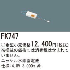 【ポイント最大14倍2/25エントリー必須】FK747 パナソニック 交換電池(4.8V 3000m Ah) 非常灯・誘導灯バッテリー