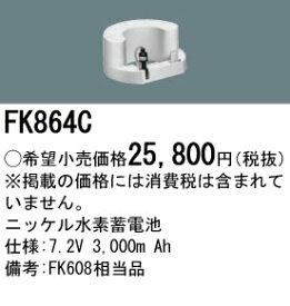 【ポイント最大14倍2/25エントリー必須】FK864C パナソニック 交換電池(7.2V 3000m Ah) 非常灯・誘導灯バッテリー
