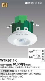 WTK2611K パナソニック かってにスイッチ(1箇所検知形)