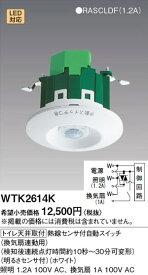 WTK2614K パナソニック かってにスイッチ(1箇所検知形、換気扇連動)