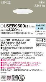 LSEB9500LE1 パナソニック 住宅照明 高気密SB形 ベースダウンライト[LSシリーズ](φ100、4.5W、拡散・マイルド配光、昼白色)